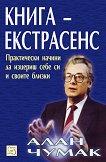 Книга - екстрасенс - Алан Чумак -