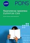 Практическа граматика - Български език - книга