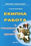 Екипна работа в управление на здравето - д-р Елена Александрова - книга