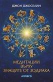 Медитации върху знаците от зодиака - Джон Джоселин -