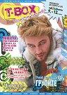 T-Box - Излез от кутията! : Лайфстайл списание за тийнейдж култура  - Януари 2010 -