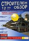 Строителен обзор -  бр. 12/2009 -