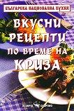 Вкусни рецепти по време на криза - Тодор Енев -