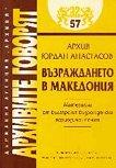 Архивите говорят № 57 – Възраждането в Македония. Материали от българския възрожденски печат -