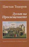 Духът на Просвещението - Цветан Тодоров -