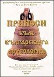 Приноси към българската археология, т. VІ - книга