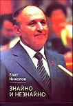 Знайно и незнайно - Елит Николов - книга