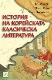 История на корейската класическа литература - книга