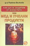 Как да се защитим от болестите чрез мед и пчелни продукти - Д-р Румяна Вълкова -