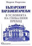 Българският парламентаризъм в условията на глобалния преход - Мария Пиргова -
