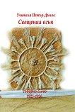 Свещения огън - Петър Дънов -