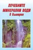 Лечебните минерални води в България -