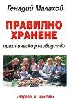 Правилно хранене - практическо ръководство - Г. П. Малахов -