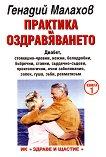 Практика на оздравяването - Книга 1 - Генадий Малахов -