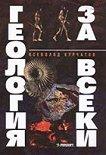 Геология за всеки - Всеволод Курчатов - книга