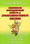 Комплексно природолечение - Болести на храносмилателната система - Д-р Богомил Пеев - книга