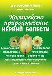 Комплексно природолечение - Нервни болести - Д-р Богомил Пеев -