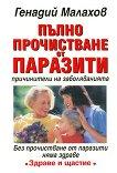 Пълно прочистване от паразити - причинители на заболяванията - Генадий Малахов - книга