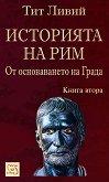 Историята на Рим - книга 2 - Тит Ливий -