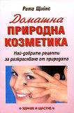 Домашна природна козметика : Най-добрите рецепти за разкрасяване от природата - Рита Щийнс - книга