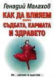 Как да влияем върху съдбата, кармата и здравето - Генадий Малахов -