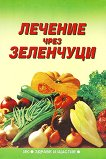 Лечение чрез зеленчуци - Лиляна Куманова -