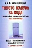 Тялото жадува за вода - д-р Ф. Батманжелидж - книга