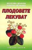 Плодовете лекуват - Веселин Денков, Румяна Денкова -
