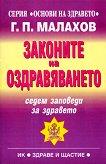 Законите на оздравяването - седем заповеди за здравето - Генадий П. Малахов -