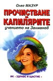 Прочистване на капилярите - Олег Мазур - книга