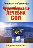 Чудотворната лечебна сол - Анастасия Семенова -