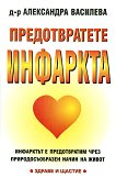 Предотвратете инфаркта - Александра Василева -
