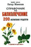 Справочник по билколечение - 200 изпитани рецепти - проф. д.м.н. Петър Манолов -