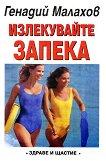 Излекувайте запека - Генадий Малахов -