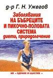 Заболявания на бъбреците и пикочно-половата система - диети, природолечение - д-р Г. Н. Ужегов -