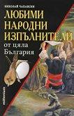 Любими народни изпълнители от цяла България - Николай Чапански -