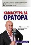 Камасутра за оратора - Радислав Гандапас - книга