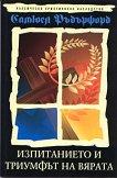 Изпитанието и триумфът на вярата - Самюел Ръдърфорд -