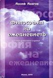 Философия на ежедневието - книга