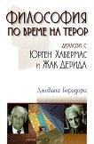 Философия по време на терор: Диалози с Юрген Хабермас и Жак Дерида - Джована Борадори -