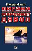 Пираня: Морският дявол  - Александър Бушков -
