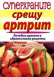 Суперхраните срещу артрит - Димитър Пашкулев -