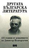 Другата българска литература -