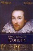 Сонети - Уилям Шекспир -