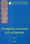 Антропологични изследвания: Том VII - Ирена Бокова -