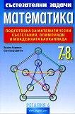 Състезателни задачи по математика за 7. - 8. клас - Ивайло Кортезов, Светлозар Дойчев -