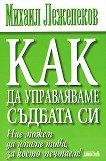 Как да управляваме съдбата си - Михаил Лежепеков -
