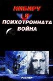 Нибиру и психотронната война - Пламен Григоров, Росица Тодорова -