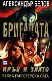 Бригадата 4: Кръв и злато - Александър Белов -