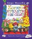 Съчинения в четири тома: том 3 - Когато куклите не спят - Леда Милева -